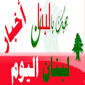 أخبار لبنان اليوم