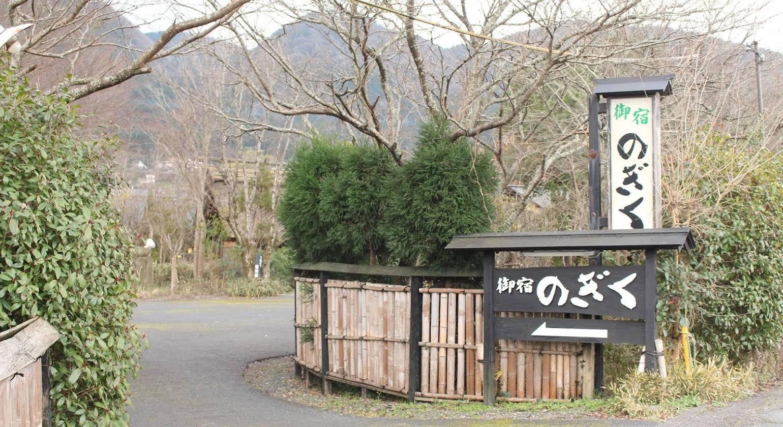 Yufuiin Ryokan Nogiku