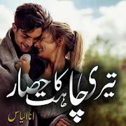 Tere Chahat Ka Hisar By Ana Ilyas