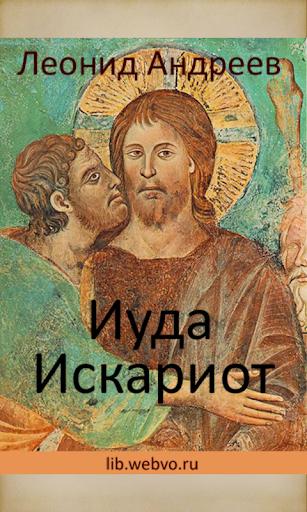 ЛЕОНИД АНДРЕЕВ ИУДА ИСКАРИОТ СКАЧАТЬ БЕСПЛАТНО