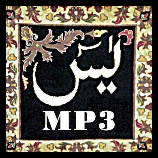 YASIN GRATUIT SOURATE TÉLÉCHARGER MP3