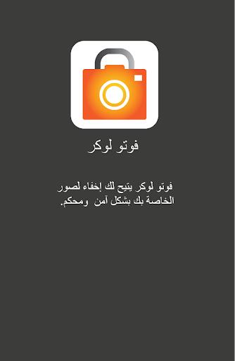 صورة لوكر - إخفاء الصور screenshot 1