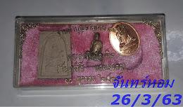 พระกล่องชุด รูปหล่อรุ่นแรก หลวงปู่จันทร์ศรี จันททีโป วัดโพธิสมภรณ์ อุดรธานี
