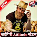Bhaigiri Status -भाईगिरी Attitude Shayari in hindi icon