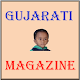 Download GUJARATI MAGAZINE For PC Windows and Mac