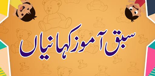 Bachon ki Kahaniya - Moral Stories in Urdu - Apps on Google Play