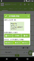 Screenshot of 顔文字 (かおもじ) パレット