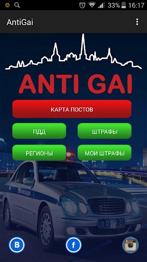 AntiGai - дорожные события