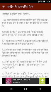 Download Rasoi Ki Rani (Rasoi Ke Tips) For PC Windows and Mac apk screenshot 6