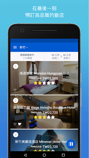 玩免費旅遊APP|下載HotelQuickly 說走就走 app不用錢|硬是要APP