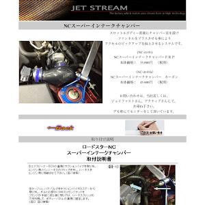 ロードスター NCEC NC1 3rd generation limitedのカスタム事例画像 ユゥ鉄さんの2019年07月17日22:34の投稿