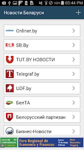 Новости Беларуси: Belarus News screenshot 1