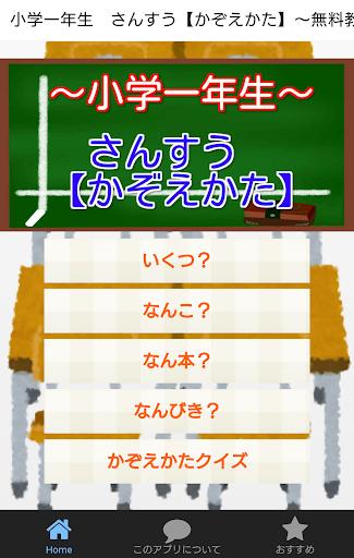 小学一年生(小1) さんすう【かぞえかた】~無料教育アプリ~