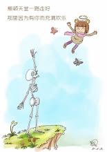 Photo: 大尸凶的漫画:抗癌漫画家熊顿去世