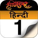 Hindi Calendar 2016 icon