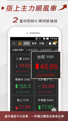 股市籌碼K線 - 跟著主力在股市賺錢 screenshot