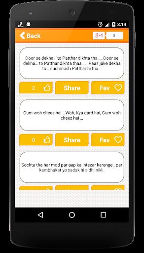 娛樂必備免費app推薦|2017 Hindi Shayari हिंदी शायरी線上免付費app下載|3C達人阿輝的APP