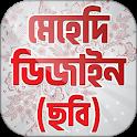 মেহেদি ডিজাইন ২০২০ New Mehndi Designs Offline 2020 icon