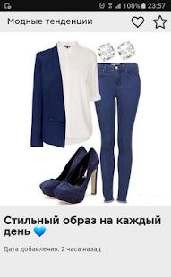 Модные тенденции - náhled