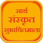 Sarth Sanskrit Subhashitmala Icon