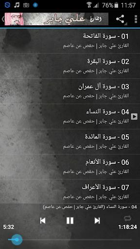 قران كريم بصوت - علي جابر Mp3