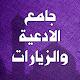 جامع الادعية والزيارات for PC Windows 10/8/7