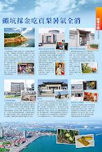 Photo: 旅奇週刊245期 P61
