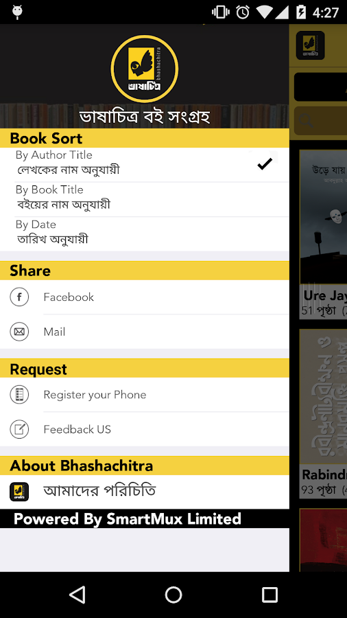 Bhashachitra- screenshot