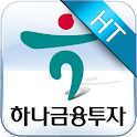 스마트하나HT (증권거래앱) 하나금융투자 icon