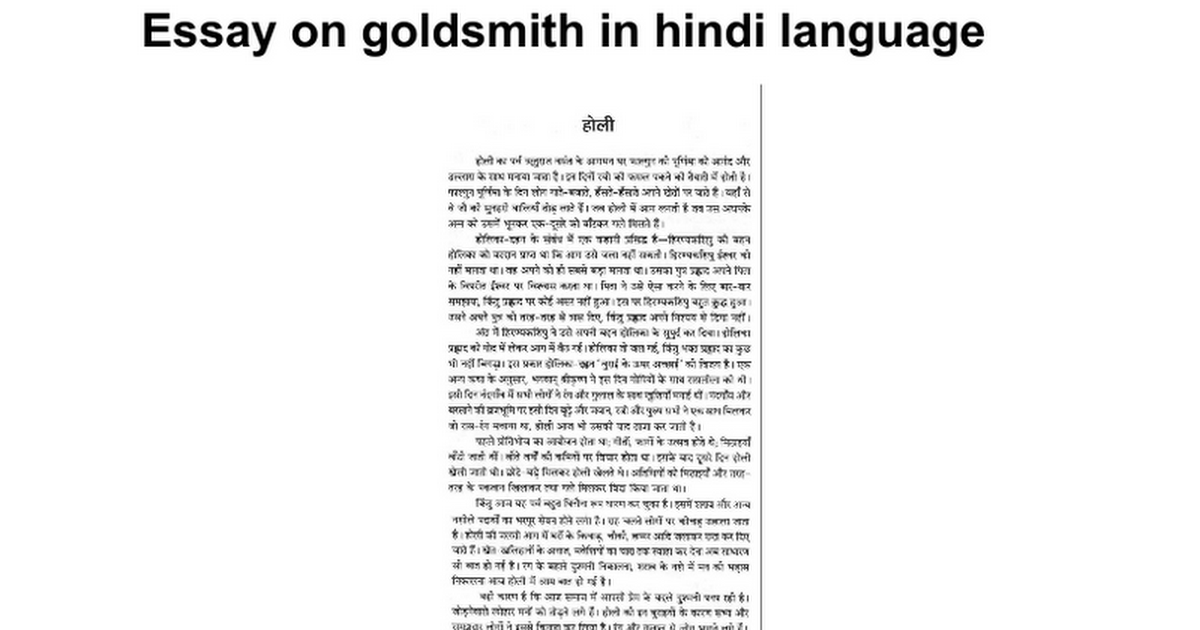 eesay in hindi script on topic atankwad More than 400 words hindi essays, notes, articles, debates & speech.