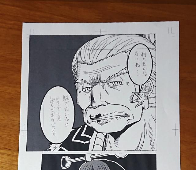 漫画セリフ:手書き