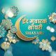 ईद मुबारक शायरी Eid Mubarak Shayari Hindi Download for PC Windows 10/8/7