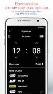 Europa Plus – радио онлайн- screenshot thumbnail