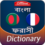 Bengali to French offline Dictionary