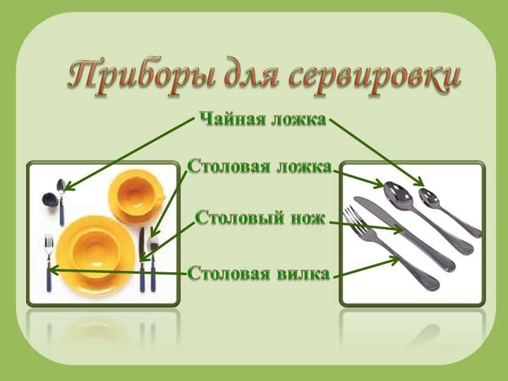 0012-012-Servirovka-stola