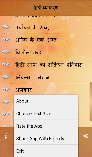 Hindi Grammar (u0935u094du092fu093eu0915u0930u0923)  screenshots 7