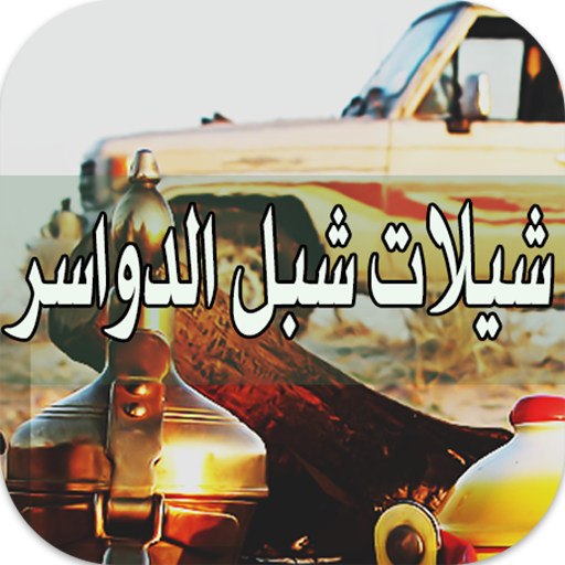 شيلات شبل الدواسر بدون نت (app)