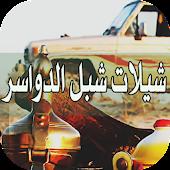 شيلات شبل الدواسر بدون نت