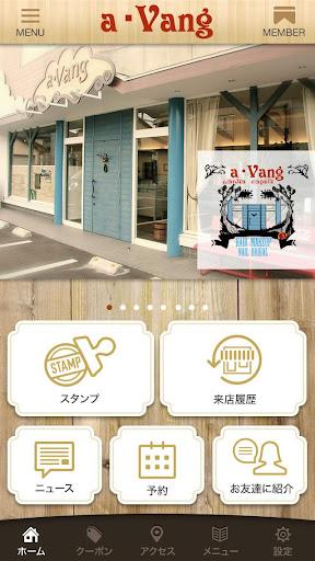 新潟県新潟市にある美容室a・Vang