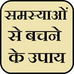 Samasya se bachne ke upay Icon