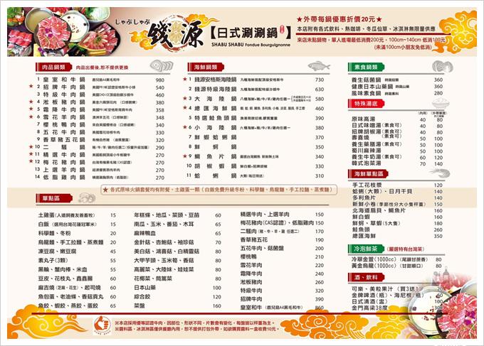 旗山錢源日式涮涮鍋菜單