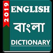 English to Bangla Dictionary Offline