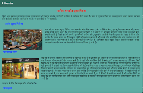Download Retail Management Hindi For PC Windows and Mac apk screenshot 12