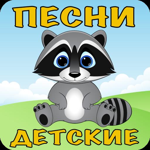 Детские песни без интернета app (apk) free download for Android/PC/Windows