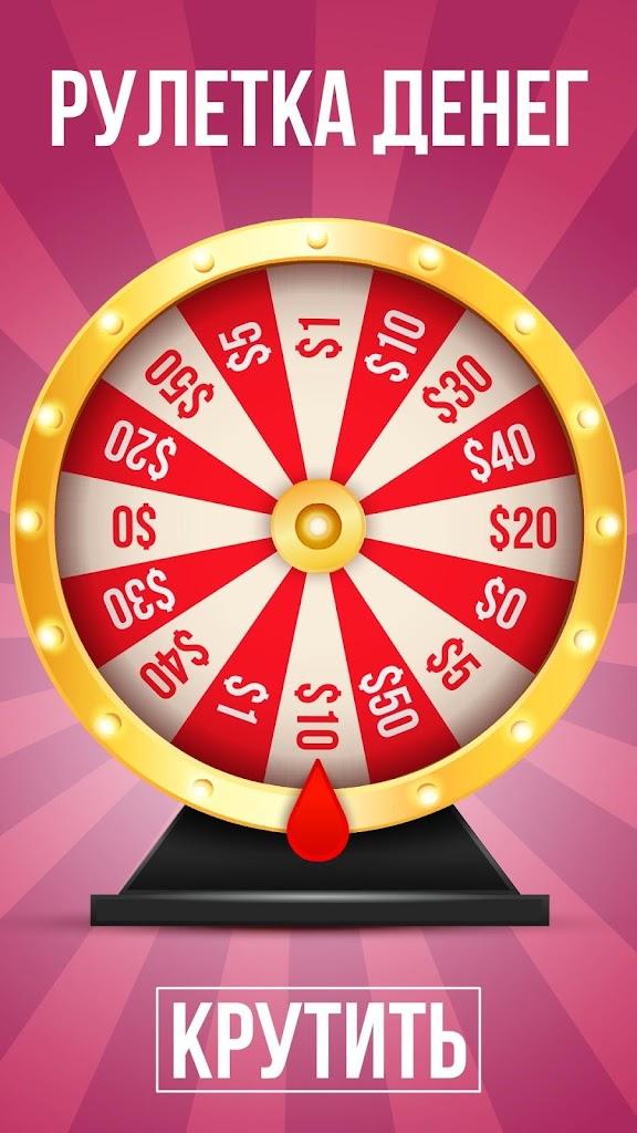 Крутить рулетки с деньгами казино прибалтика