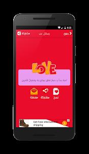 مسجات حب روعه 2017 رسائل حب screenshot 1