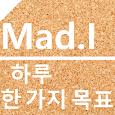 하루목표, 하루 한 가지 목표_Mad.I(PRO)(자존감 자신감 up!) apk
