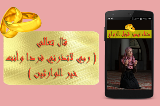 دعاء تيسير قبول الزواج screenshot 1