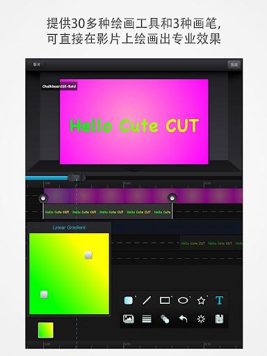 Cute CUT - 全功能视频编辑器和影片制作利器 screenshot 7