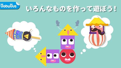 かたちで遊ぼうーBabyBus子ども・幼児向け形パズルゲーム